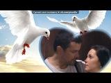 «с днем всех влюбленных» под музыку Ирина Ежова - Голуби целуются на крыше. Picrolla