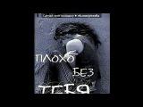 «приколы» под музыку ♥♥♥ - ♥Ты не мой=(((((оч-оч грустная песня про то,что я когда-то испытывала...ой как же тяжела безответная любовь...♥. Picrolla