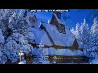 «ЗИИИММА!» под музыку Детские Новогодние Песенки - Кабы Не Было Зимы. Picrolla