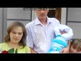 «мой сын» под музыку Диана Гурцкая и Андрей Ковалев - 9 месяцев надежды. Picrolla