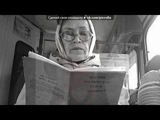 Диджей баба Шура  - Шишки, ёлки, зеленые иголки.. Picrolla