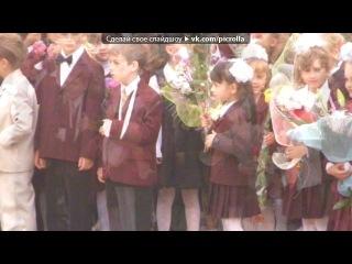 «перший раз в перший клас !!!» под музыку Детские и школьные песни - Учат в школе. Picrolla