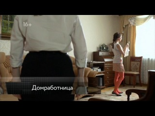 Домработница / 8 с / 2013 / kinofishka.net