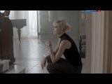 ПОЛЁТ БАБОЧКИ. 1 СЕРИЯ. 2013.