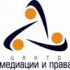 Центр Медиации и Права