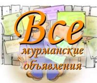 Работа в мурманске новые объявления доска объявлений, россия