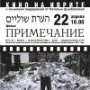"""Смотрим фильм """"Примечание"""" на иврите - 22 апреля, 18.00"""