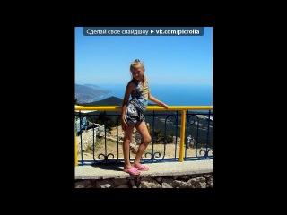 «Море 2012» под музыку 5ivesta Family - А ее сердце тук-тук-тук стучит быстрей, когда она лишь думает о нем...(NEW 2011). Picrolla
