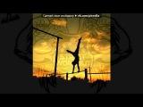 «С моей стены» под музыку Игорюня - Спортсмен? (Paradox Rec.). Picrolla