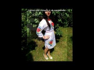 «День Вишиванки!!!» под музыку Наталя Май  - А сорочка мамина біла біла . Picrolla