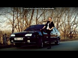 «Dевушки и ВАЗ-2114» под музыку Bass-басы в машину просто чётко - БАСс. Picrolla