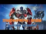 Трансформеры: Прайм – Звериные Охотники: Восстание Предаконов / Transformers Prime Beast Hunters: Predacons Rising (2013)