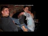 МО КЛАСНЮЧ 18 под музыку Сергей Зверев и Рома Жуков - Я люблю Вас (DJ Fisun Remix) GayMusic.su. Picrolla
