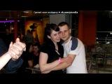 Я и мои друзья! под музыку Он предложил мне выйти за него замуж - И я согласилась..... Picrolla