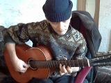 (гитара) кумпарсита (танго)
