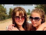 «Три Сестрички:*» под музыку Моя самая дорогая систричка!!!! - - Ты прекрасней ангела.. Будь счастлива моя любимая !!!НЕТУ у меня,ТЕБЯ дороже.....Пройдут года,но НЕ ЗАБУДЕМ мы друг друга =(Будь счастлива)прости за всЁ,ЛЮБЛЮ ТЕБЯ моя лучшая подруга!!. Picrolla