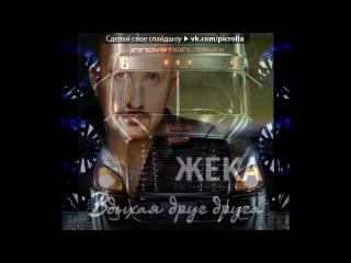 «С моей стены» под музыку Жека - Ты кукуй кукушка в синей тишине. Picrolla