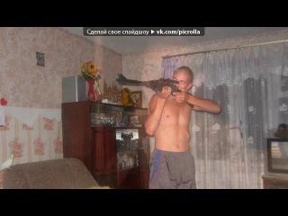 «яя» под музыку AmseL feat Y9P - ДТП (Biyor Prod.). Picrolla