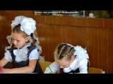 «1 сентября» под музыку Детские песни - Учат в школе(на память о первой песне про школу).... Picrolla