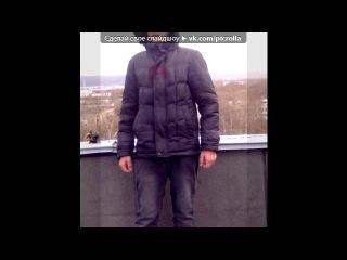 «С моей стены» под музыку Тбили Тёплый - Зебра (demo) (Райсен prod). Picrolla