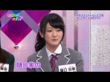 Nogizaka46 - Nogizakatte Doko ep68 от 27 января 2013