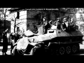 «9 мая» под музыку Песни военных лет - Десятый наш десантный батальон. Picrolla