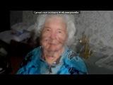«БАБУЛЯ» под музыку В память бабушке... - бабушка! мне без тебя очень плохо и одиноко..Я тебя очень люблю и буду любить всегда! Спасибо тебе за то, что ты у меня была, есть и будешь, спасибо за твою улыбку, заботу и любовь, за твои порой грустные глаза. Прости меня за все, прости! Т ы. Picrolla