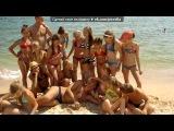 Геническ 2012 под музыку Kimberly Wyatt - Candy (feat. Aggro Santos). Picrolla