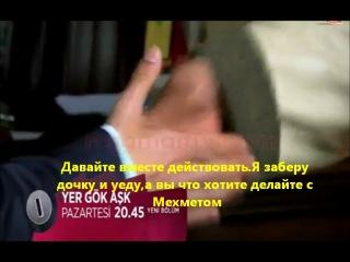 Yer Gok Ask 105.Bolum Fragmani (рус.субт.)