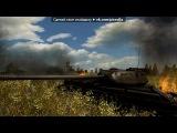 world of tanks под музыку Алексей Матов - Нас отсюда не подвинуть. Picrolla