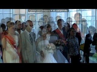 «свадьба» под музыку ♥С днём свадьбы,ЛЮБИМЫЙ=*♥ - Счастье в том что вм?6?