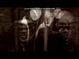 «Со стены Rap Woyska Records (1.Kla$ & Czar) [Рэп войска]» под музыку 1 klass - Столько много лет. Picrolla