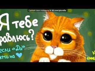 «Красивые Фото • fotiko.ru» под музыку ♥ Зайка ♥  - - Я зайчик очень не простой, Я буду только лишь с тобой, ты же есть моя любовь, мне не нужна морковь, слушай, слушай, слушай, я пою тебе-послушай,я люблю тебя дружок, ты мой сладкий пирожок!. Picrolla