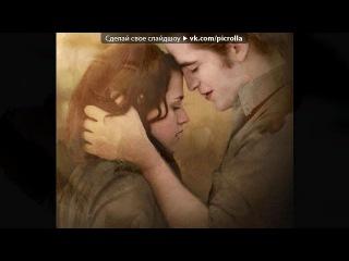 «Семья:*» под музыку Музыка из фильма Сумерки - Лунный свет (любимая песня Эдварда и Беллы). Picrolla