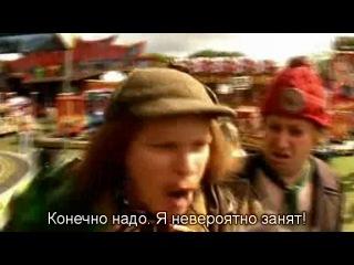 Вот как выглядят Митчелл и Уэбб (2006) That Mitchell and Webb Look 2 сезон 1 серия рус.субт. БКиС