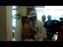 «Свадьба Айгуль и Ильнара;)» под музыку Алсу и Александр Шевченко - Поверь мне! - ♥ Ничто не может быть чудесней волшебной песни этой, что звучит тогда, когда два сердца бьются вместе ВМЕСТЕ и НАВСЕГДА ♥. Picrolla