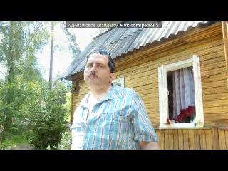 «С моей стены» под музыку вова оглы - румынские цыгани. Picrolla