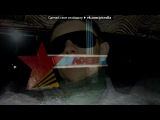 «я и друзья» под музыку Красная копейка - вот оно)Хаахх))шикарная песня связанная с этим летом). Picrolla