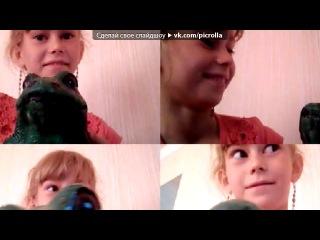 «Webcam Toy» под музыку ♥♥ Виа Гра - Стоп! Стоп! Стоп! Подарила сердце на долгую память Полетела вниз как осенний листок. Отворила дверцу, когда не смогла я Сказать ему: Стоп! Стоп! Стоп...♥♥♥. Picrolla