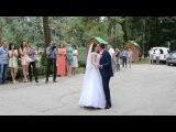 перший наш весільний танець)