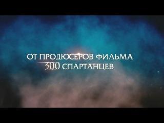 Война Богов Бессмертные Immortals 2011