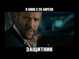Русский ТВ-ролик к фильму Защитник