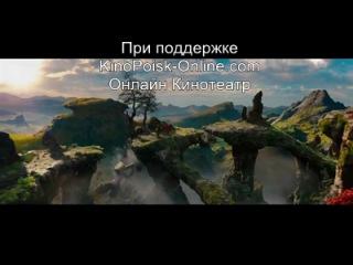 Оз: Великий и Ужасный смотреть онлайн полный фильм