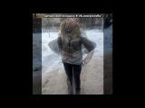 друзья люблю вас под музыку охуенный клубняк - Polochelars 2011 (remix). Picrolla