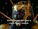 могучие рейнджеры 1 сезон 35 серия