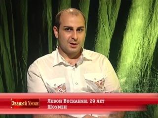 Званый ужин. Неделя 246 (эфир 13.08.2012) День 1, Гюнай Эфендиева
