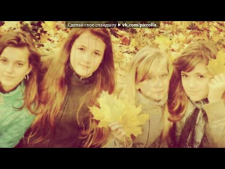 «Осень*» под музыку С Днём рождения, сестренка - Моя любимая сестра, Быть может, вспомнить нам пора Все наши ссоры, наш запал, Кто что не так кому сказал? И как хотелось первым быть – Все это вспомнить и…забыть! Ведь нас с тобою – ближе нет. Вдвоем перевернем весь свет. Добьемся мы любых наград. Так. Picrolla