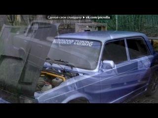 «авто» под музыку Форсаж 5 Быстрая пятерка Fast Five Tito Feat Daddy Yankee - Chekea Como Se Siente (Reggaeton)(Музыка из группы vkontakte.ruvk_muzik). Picrolla