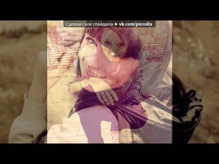 «Со стены друга» под музыку Моя ты любимая-лучшая подруга - Зайка за всё это время нашего знакомства мы испробывали всё и  врагами были а теперь мы лучшие подружки,Котёнок мой маленький я тебя люблю рчень очень!!!!!!!!!Без тя скучно постоянно думаю о тебе Я ЛЮБЛЮ ТЕБЯ. Picrolla