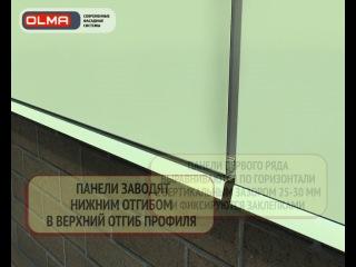 Монтаж линеарных панелей ОЛМА скрытое крепление